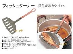 【INOMATA】煎魚鍋鏟