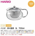【HARIO】玻璃壺-700ml