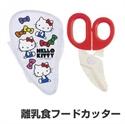 【SKATER】食物剪刀 (KT)