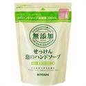 【MIYOSHI】泡泡洗手乳(補充包)