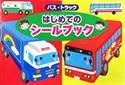 貼紙簿(bus and track)