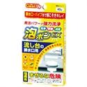 流理台排水管洗劑