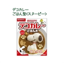 【OSK】咖哩飯 飯模(史努比)