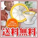 咖啡漏杯(黃色)
