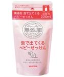 🌟【MIYOSHI】無添加嬰兒沐浴乳(補充包)