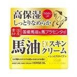 高純度EX馬油潤膚霜