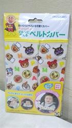 【AGATSUMA】麵包超人 揹帶/嬰兒車防刮保護墊(黃邊)
