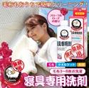 【AIMEDIA】寢具專用洗劑