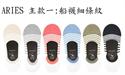 【ARIES】船襪細條紋