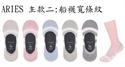 【ARIES】船襪寬條紋