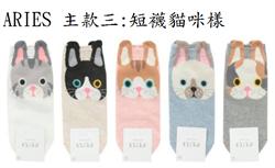 【ARIES】短襪貓咪樣