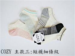 【COZY】短襪細條紋