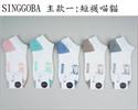 【SINGGOBA】短襪喵貓