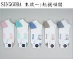 🌟【SINGGOBA】短襪喵貓