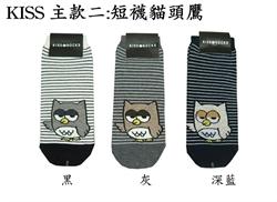 【KISS】短襪貓頭鷹