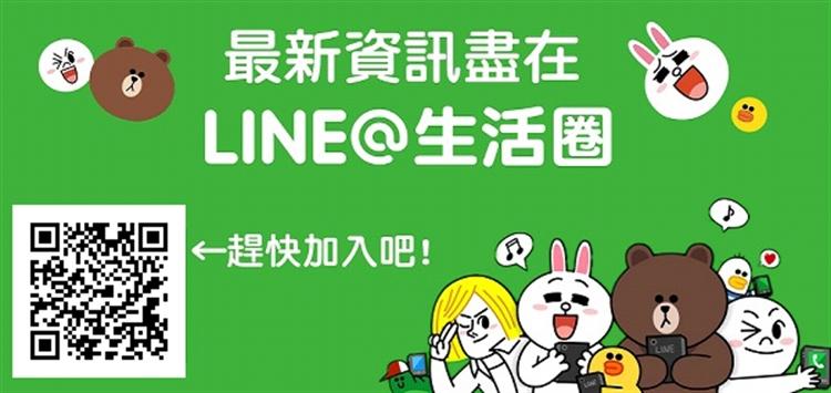 毓秀堂line@生活圈