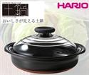 【HARIO】土鍋9號