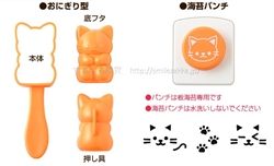 【Arnest】貓咪 飯糰壓模