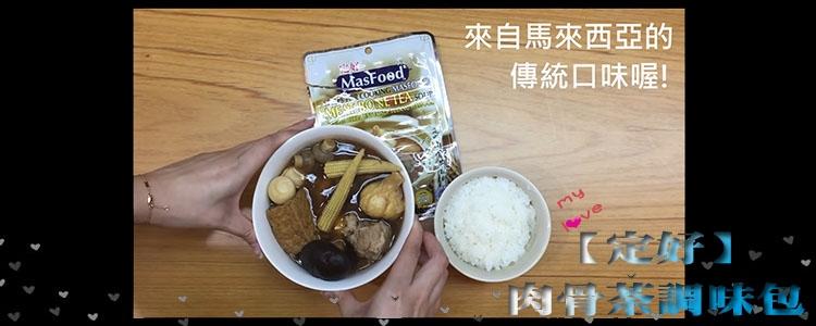 【定好】肉骨茶調味包