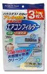 【東和産業】冷氣防蟎布