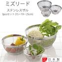 【YOSHIKAWA】不鏽鋼瀝水盆(3入)