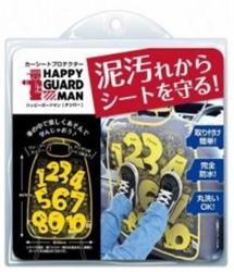 【Bitatto】汽車椅背防汙套(數字)