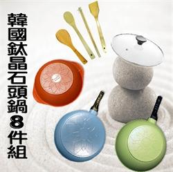 韓國鈦晶石頭鍋8件組