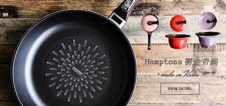 【Hamptons】鑽石湯鍋系列
