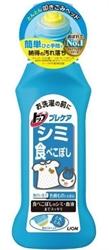 【獅王】局部洗衣液(污漬用)
