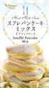 【PIONEER企画】舒芙蕾鬆餅粉 (原味)