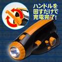 【停電專用】LED手搖手電筒