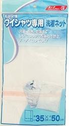 【SURUGA】洗衣袋(35x50cm)