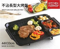 【Kitchen Flower】3+1不沾長型大烤盤