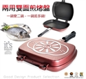 【Hanaro】30CM 兩用雙面煎烤盤