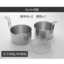 【Arnest】不鏽鋼 油炸鍋濾網組