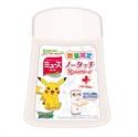 【MUSE】皮卡丘限定洗手機補充瓶 (MUSE肥皂香)