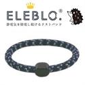 【SHF】ELEBLO 防靜電手環 (深藍色)