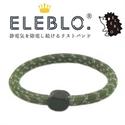 【SHF】ELEBLO 防靜電手環 (橄欖綠)