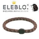 【SHF】ELEBLO 防靜電手環 (棕色)