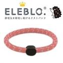 【SHF】ELEBLO 防靜電手環 (粉紅色)