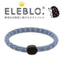 【SHF】ELEBLO 防靜電手環 (天藍色)