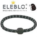 【SHF】ELEBLO 防靜電手環 (黑色) L