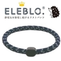 【SHF】ELEBLO 防靜電手環 (深藍色) L