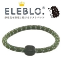 【SHF】ELEBLO 防靜電手環 (橄欖綠) L