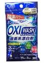 【紀陽除虫菊】酸素系 漂白劑-35g*3