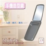 手機造型鏡(銀色)