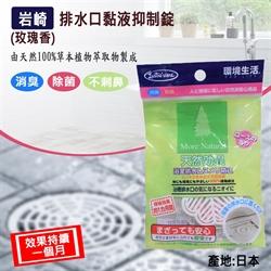 【岩崎】排水口黏液抑制錠(玫瑰香)