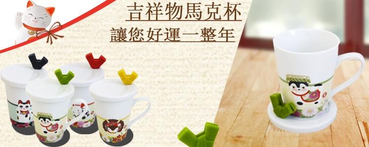 【三鄉陶器】吉祥物馬克杯