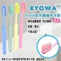 【協和紙工】Fresh 彩色鋸齒形 牙刷 (4入)