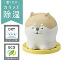 【DECOLE】萌犬造型除濕器 (坐姿)